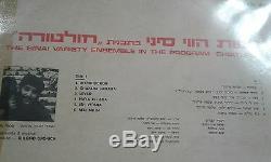 IDF CASPI GRONICH KLEPTER NATHAN COHEN HOLTURA HEBREW Psych ISRAELI LP